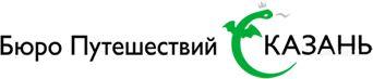 Бюро Путешествий Казань